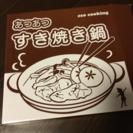 すき焼き鍋♪