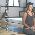 『いつでも・どこでも・誰でも』できる!瞑想を始めよう!中島正明 『...