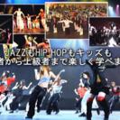 さあ!ダンスはじめよう! 富士見市のダンススクール ダンシングア...