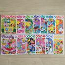 ピコロ1年分+増刊号