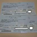 6/28(火)東京ドームナイターチケット(2枚)