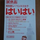 引渡済:未開封 粉ミルク 和光堂レーベンスミルクはいはい8本