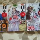 日本の歴史1,2,日本の歴史人物事典