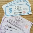 アクアス横手店 商品券 8000円分