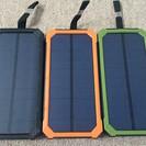 新品 選べる3色 ソーラーモバイルバッテリー LEDライト付き 携帯充電