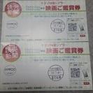 お得です! キネマ旬報シアター 『無料映画チケット2枚』(7月3...