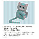 お値下げ☆新品 アリスインワンダーランド チェシャ猫