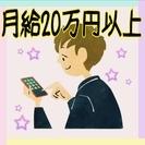 ◆受付STAFF◆未経験OK◎嬉しい高時給!月給20万円~☆