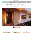 【コミコミ5万円!】スマホ対応のホームページ作成