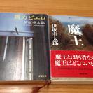 文庫本 伊坂幸太郎 2冊セット