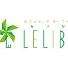 ボランティアサークル「LELIBI...