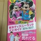 商談中 子どもといく 東京ディズニーランドナビガイド2016ー2017