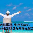 即日3〜10万円稼ぐ知識教えられます(^ ^)
