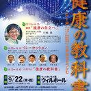 〔Symposium〕健康の教科書-世界潮流をつかむ