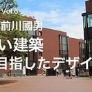 オープンレクチャーVol.6 「青木淳が語る前川國男-中心のない建...