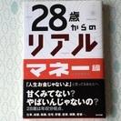 【本】 28歳からのリアル マネー編