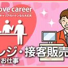 【蓮田市】朝はゆったり10時出勤♪未経験でもしっかり稼げる【月収2...