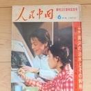 古雑誌 人民中国 1973年6月号