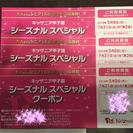 キッザニア甲子園、大人無料券1枚300円!