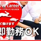 オープニング☆/1日4h~/週払いOK/未経験OK!!レジ・品出...