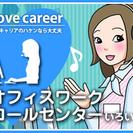 【オープニング】月給16万2000円&入社祝金3万円支給♪コール...