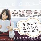 コールセンター経験者歓迎!うれしい時給1100円のコールセンター...