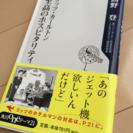 高野登「リッツ・カールトン 至高のホスピタリティ」【郵送可】