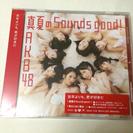 値下&送料込)未開封 AKB48 真夏のSounds good ...