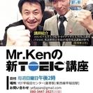 Mr.Kenの新TOEIC講座オープン