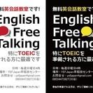 無料英会話教室です~