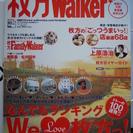 枚方walker 2008 (ウォーカームック 94) ムック –...