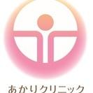 あかりクリニック・オープニングスタッフ募集 ①看護師②診療補助③...