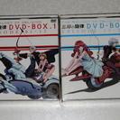 忘却の旋律 DVD-BOX 1+2 【初回限定生産】