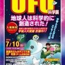 UFO科学パネル展