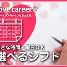 【本厚木】無料シャトルバスあり♪★入社祝金5万円★化粧品受付コー...