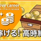 【横浜駅】\駅チカ通勤らくらく♪/時給1400円スタート◎アウト...
