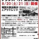 ★8/20(土)21(日)フランスベッド東京工場『ベッド&ソファお...