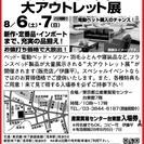 ★8/6(土)7(日)フランスベッ...