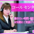 【美栄橋】ゆっくり12時出勤◎時給1000円のアウトバウンド業務