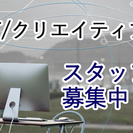 【浦添市】DTPデザイナー募集★時給1000円!学生×主婦…