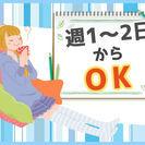 【浦添市】単発work!!扶養内勤務OKで主婦(夫)に人気♪カード...