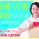 【浦添市】未経験者×Wワーク×週3日〜OK◎デイサービスのお仕事