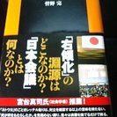 ¥500→¥100に値下げ!!【定価:¥864】日本会議の研究 ...
