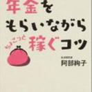 ¥700→¥100に値下!!【定価:¥1,188】65歳で月収4...