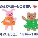 8月20日 のんびりまーとの夏祭りin大田区