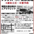 ★要予約週末土日フランスベッド東京...