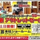 学習デスク・書棚 小島工芸『メーカーショールーム大開放セール!』★...