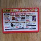 セブンイレブンのシリアルカード
