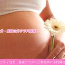 【募集中】産後ヨガクラスにご参加いただける産後ママ(サンプルクラス)