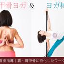 肩甲骨ヨガ&ヨガ棒コラボ ワークショップ〜何とかしましょう~肩甲骨...